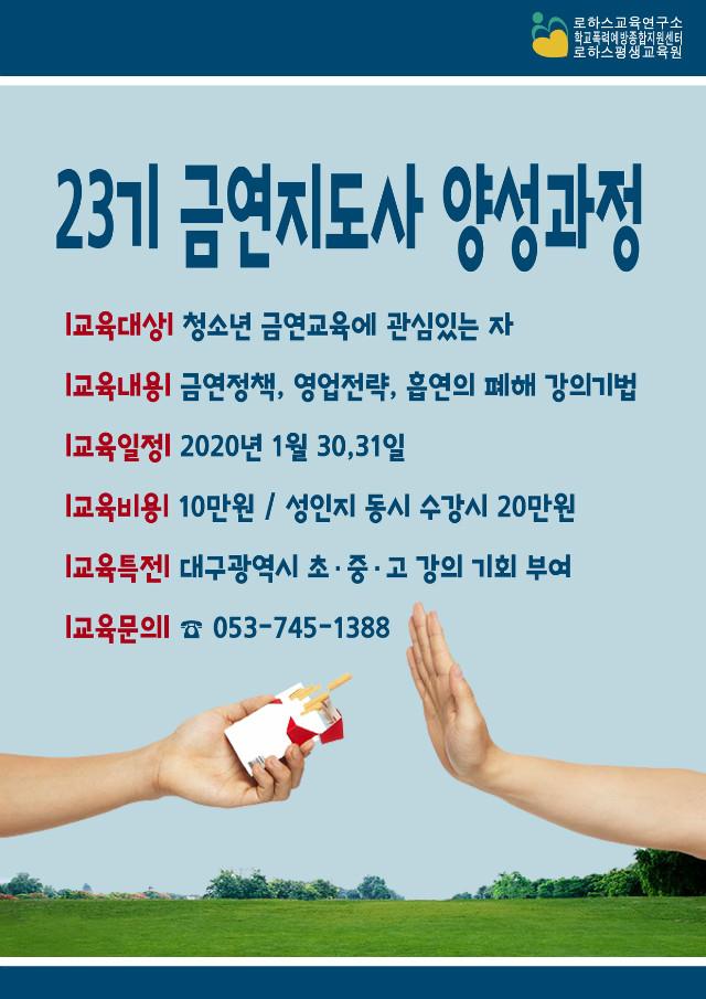 2020 23기 금연지도사 포스터.jpg