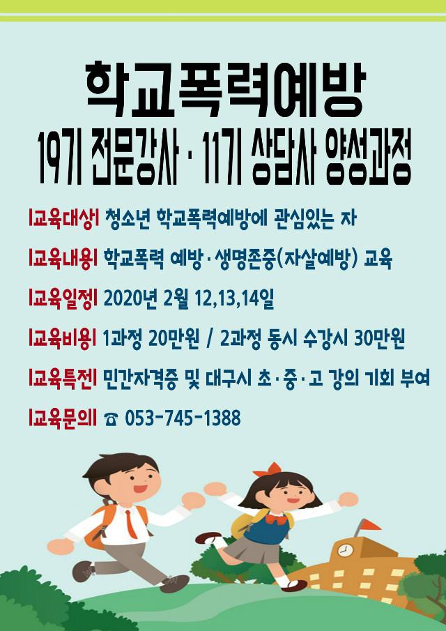 2020 학폭 19기 전문강사, 11기 상담사 포스터.jpg
